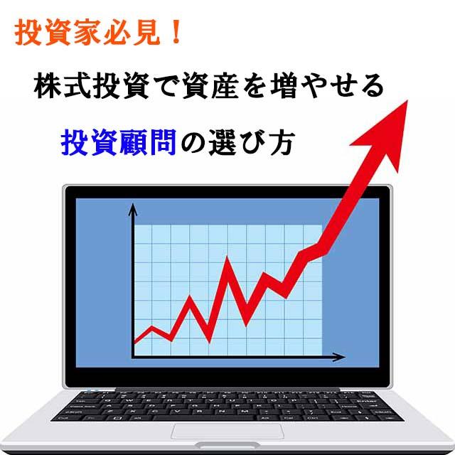 実力のある投資顧問の選び方