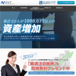 NST(NihonSecuritiesTrade)を利用してみた。評価と口コミ掲載