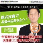 ジャパンプライベートエージェント投資顧問を利用してみた。評価検証【口コミ買います】