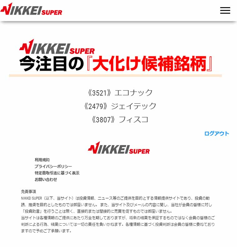 NIKKEI SUPER会員画面
