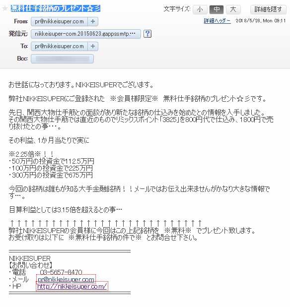 NIKKEI SUPERからのメール
