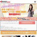 NIKKEI SUPERを利用してみた。評価検証【口コミ買います】