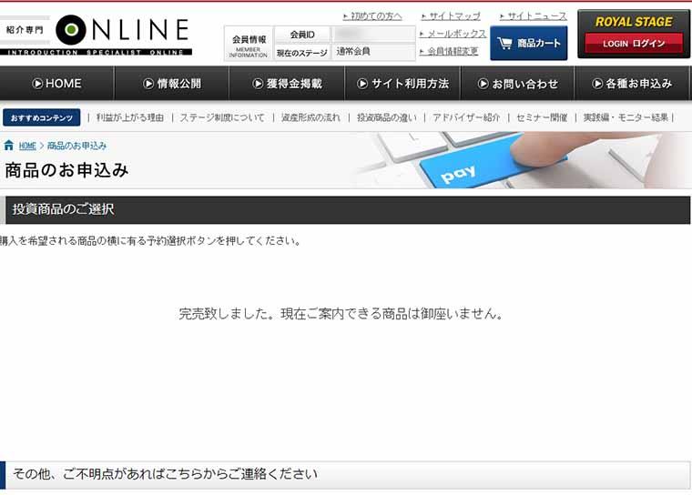 紹介専門ONLINE